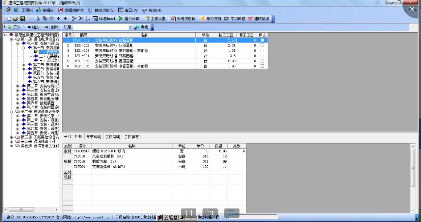建软超人通信工程预算软件截图2