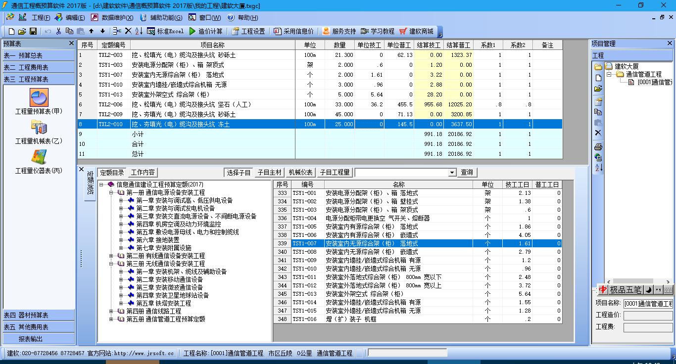 建软超人通信工程预算软件截图1