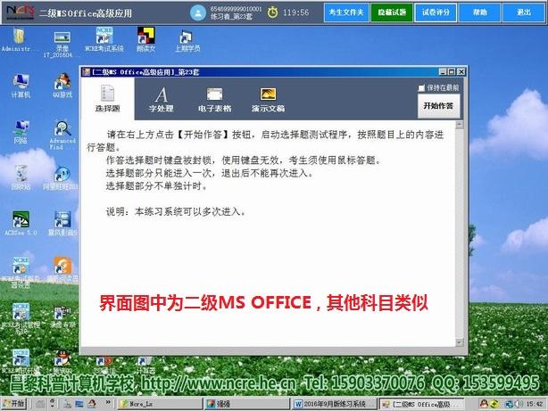 全国计算机等级考试一级MS OFFICE练习软件截图1