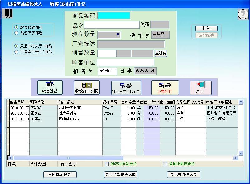 德易力明服装鞋帽销售管理系统SQL版截图2