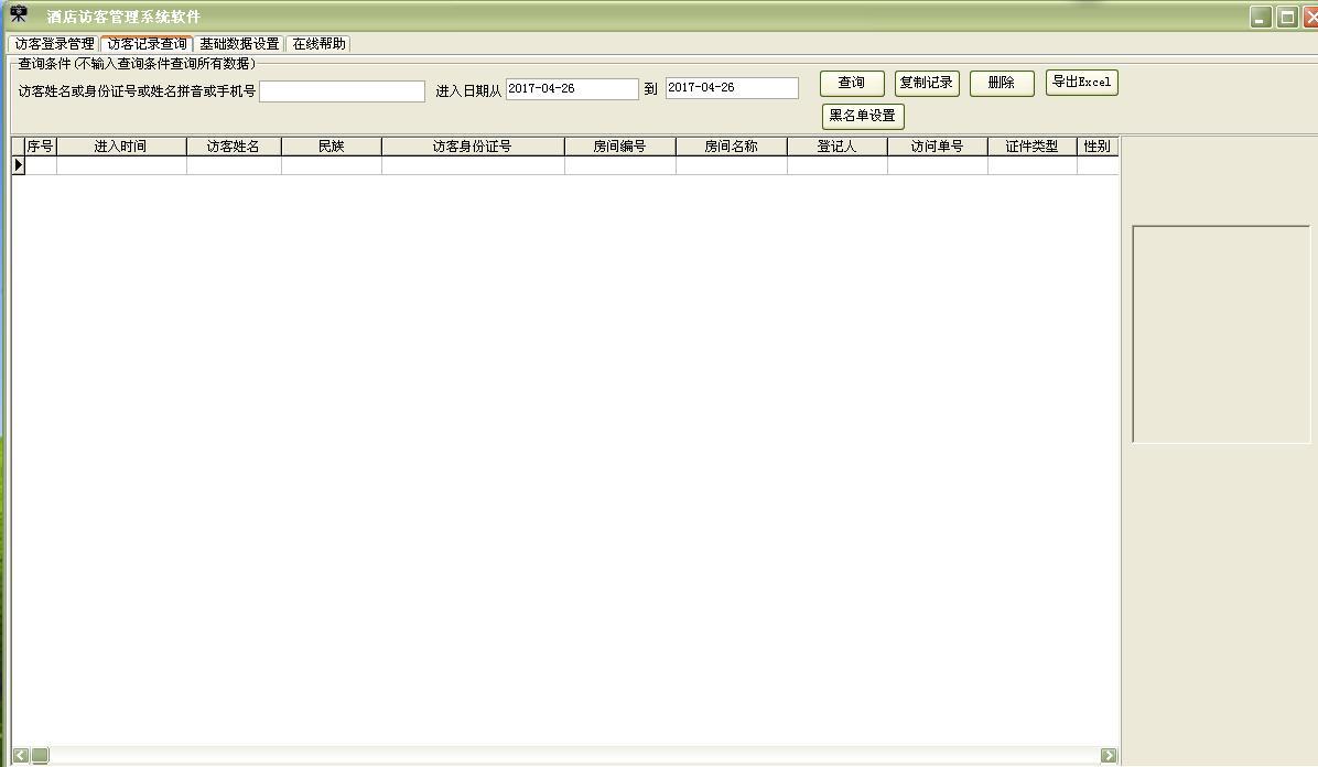 酒店访客管理系统软件