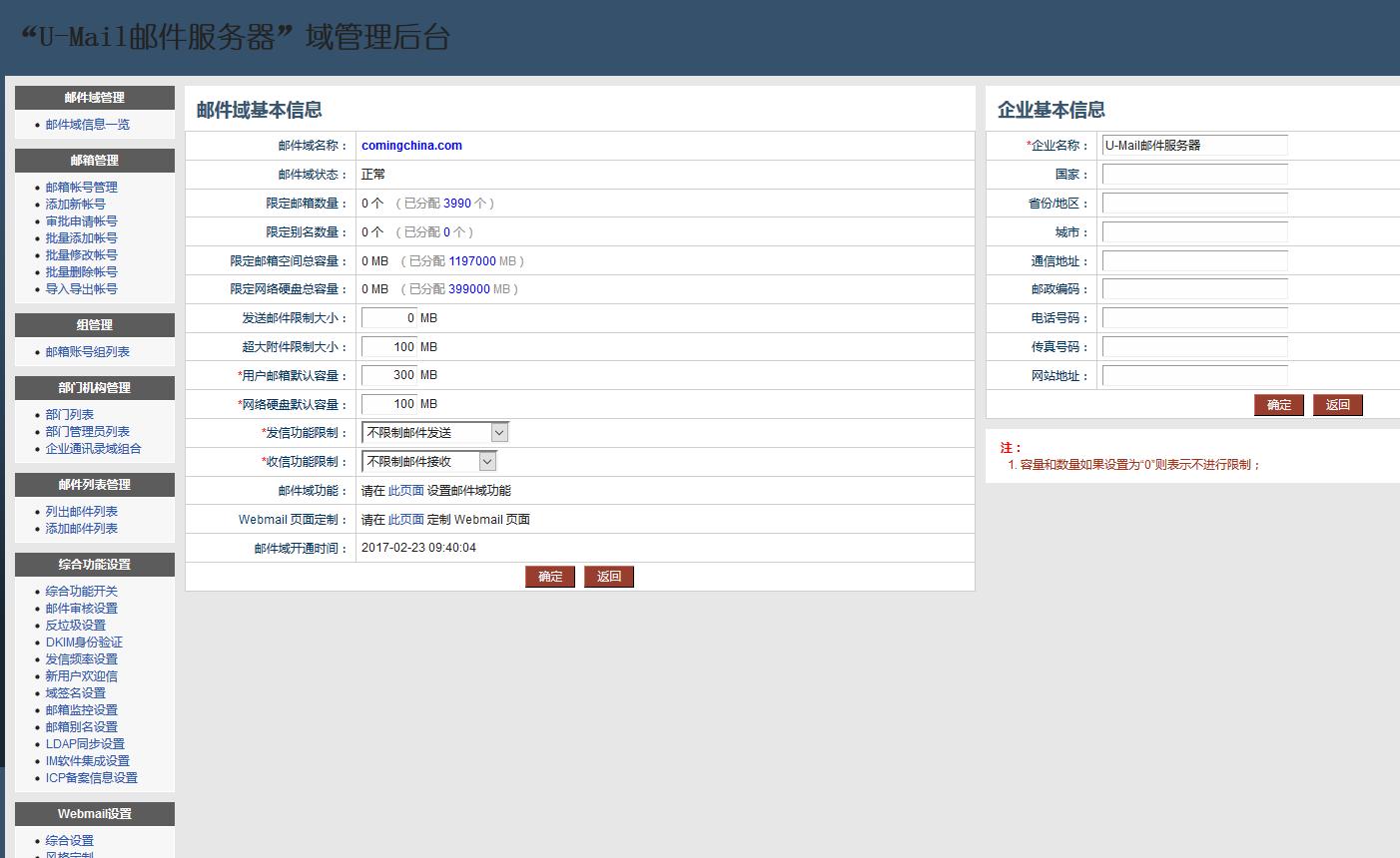 U-Mail邮件体系 for CentOS(6.X) x64