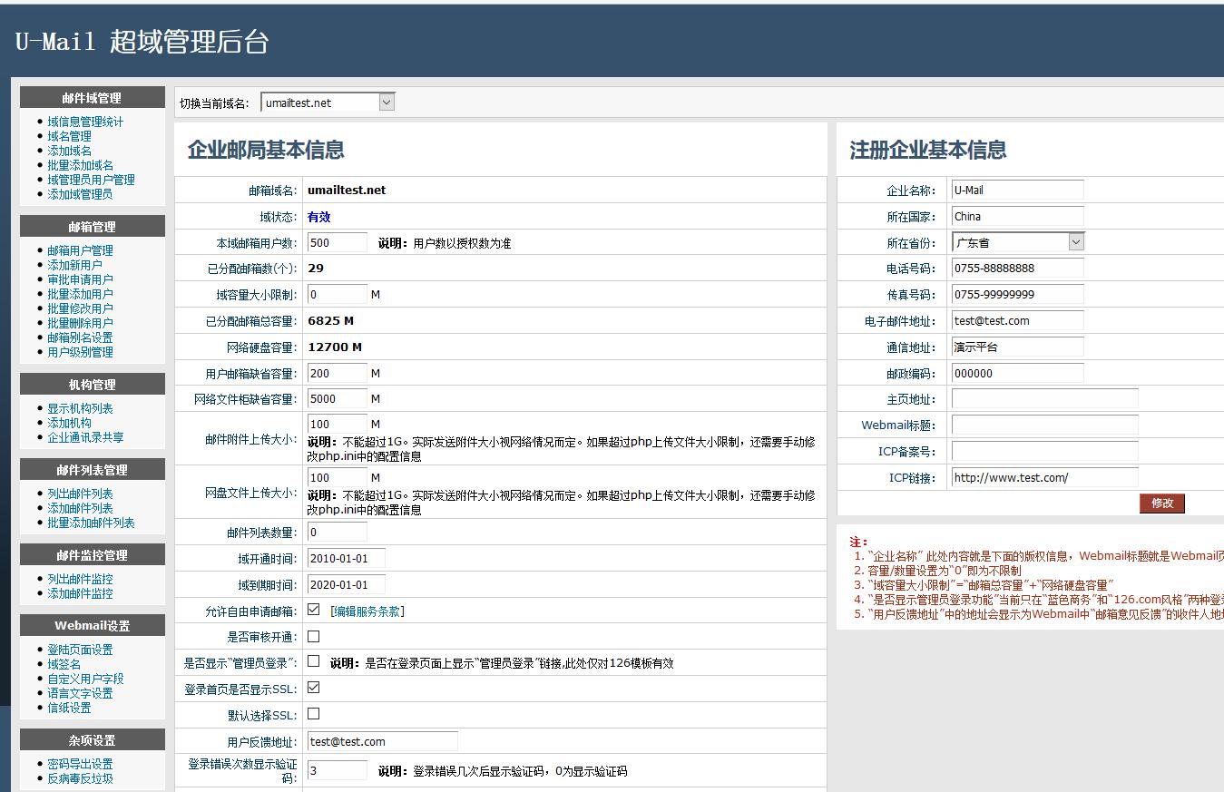 U-Mail 邮件办事器软件(邮件体系)