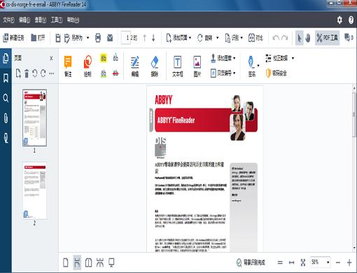 ABBYY FineReader 14 OCR文字识别软件截图1