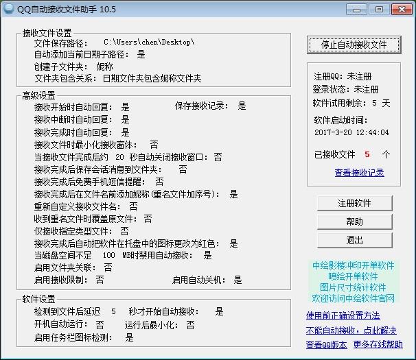 QQ自动接收文件助手截图2