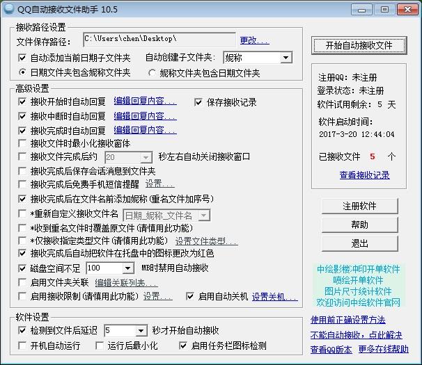 QQ自动接收文件助手截图1