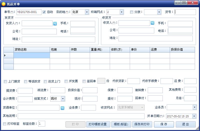 智赢物流管理系统综合版截图2