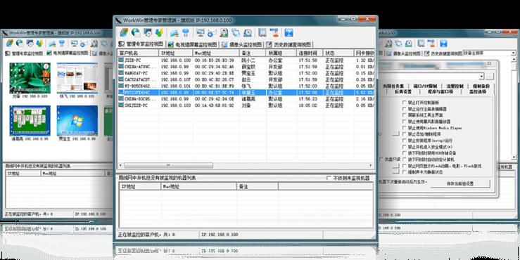 网亚局域网监控软件截图1