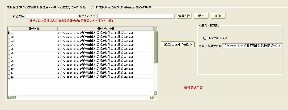 证卡制作排版系统软件截图2
