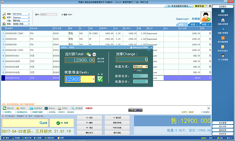 Esale服装连锁销售管理软件截图2