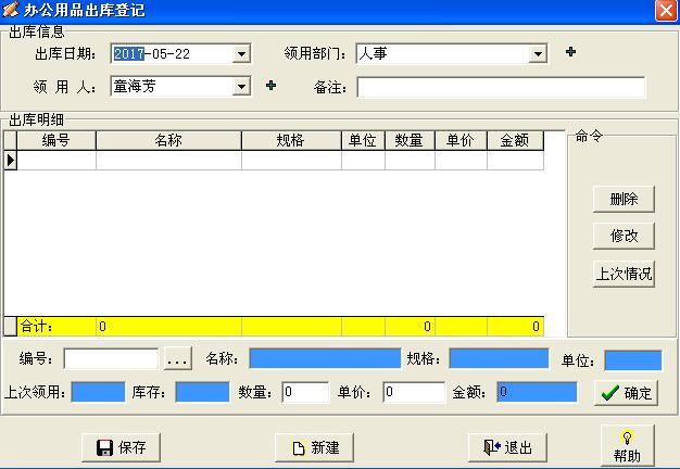 实易办公用品管理系统截图2
