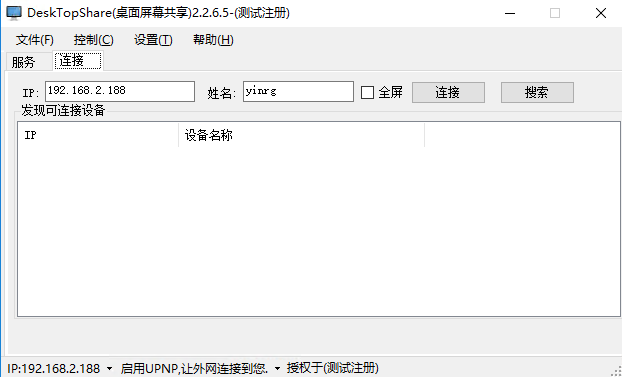 DeskTopShare(桌面屏幕共享)截图2