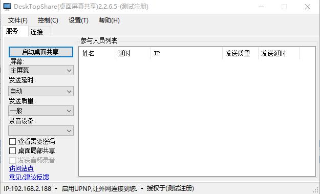 DeskTopShare(桌面屏幕共享)截图1