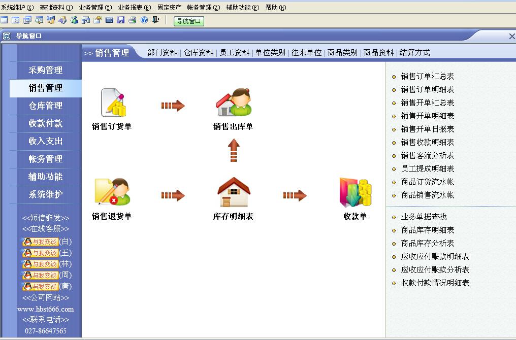速拓琴行管理系统截图2