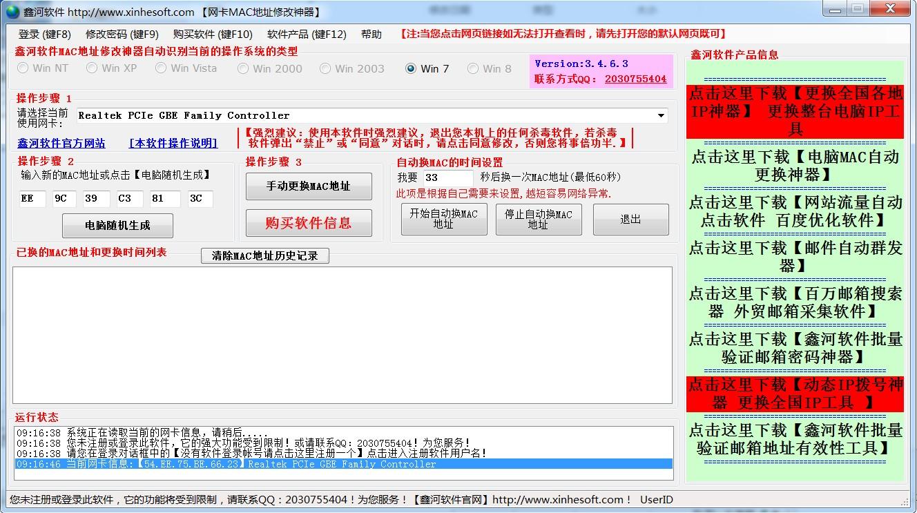 鑫河MAC自动更换器截图1