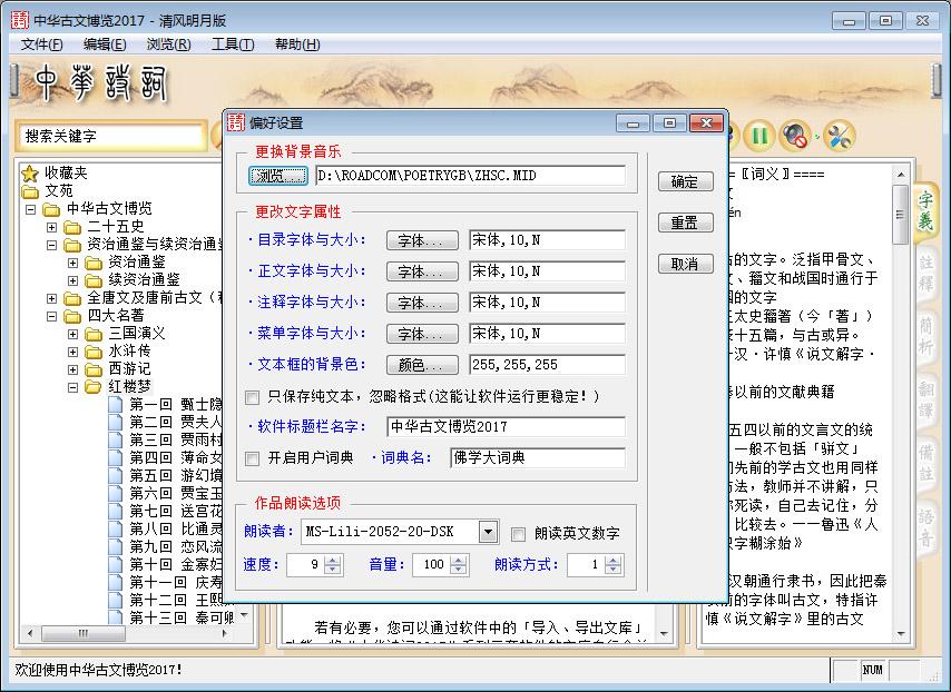 中华古文博览截图2
