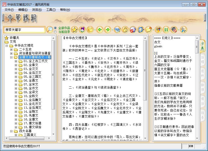 中华古文博览截图1