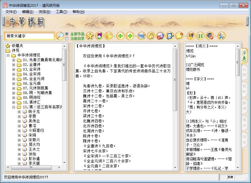 中华诗词博览截图1