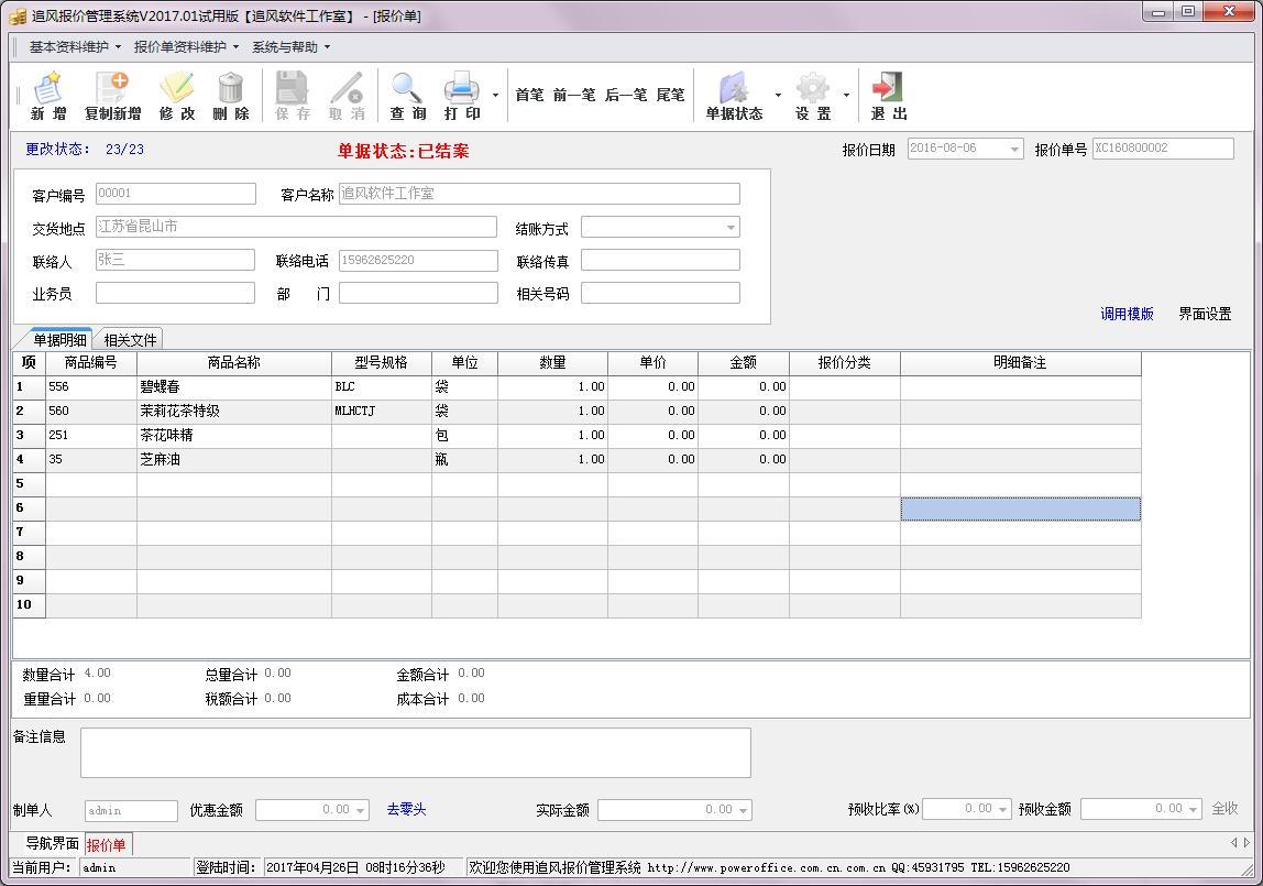 追风报价单管理系统截图2