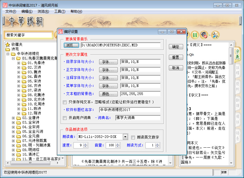 中华诗词博览截图2