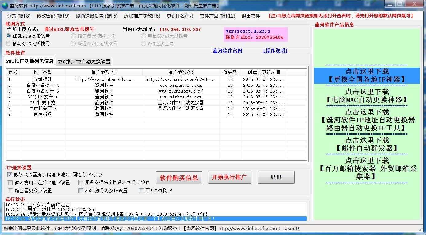鑫河搜索引擎推广器截图1