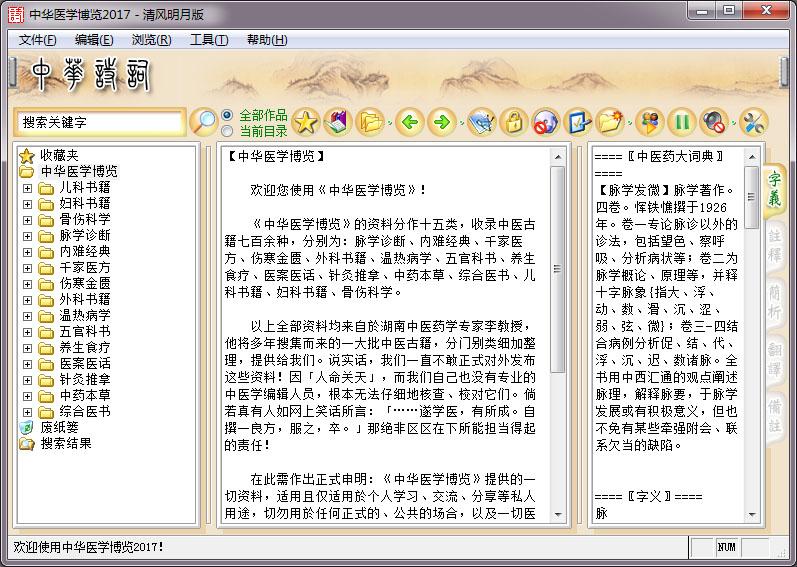 中华医学博览截图1
