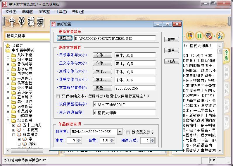 中华医学博览截图2