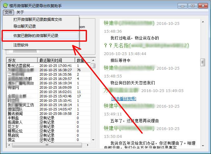 手机微信聊天记录恢复软件截图2