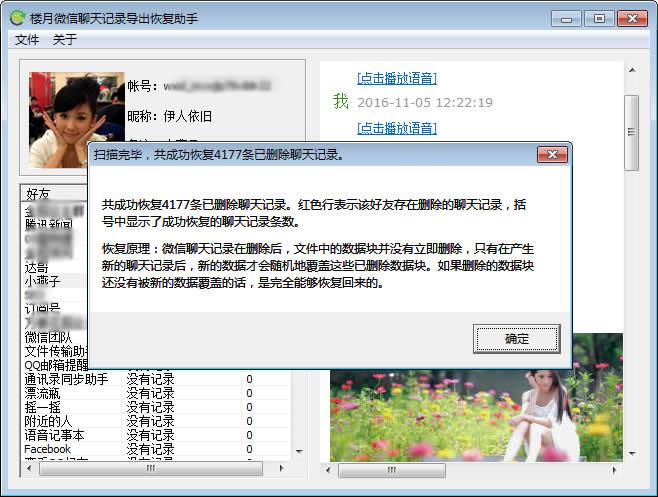 手机微信聊天记录恢复软件截图1