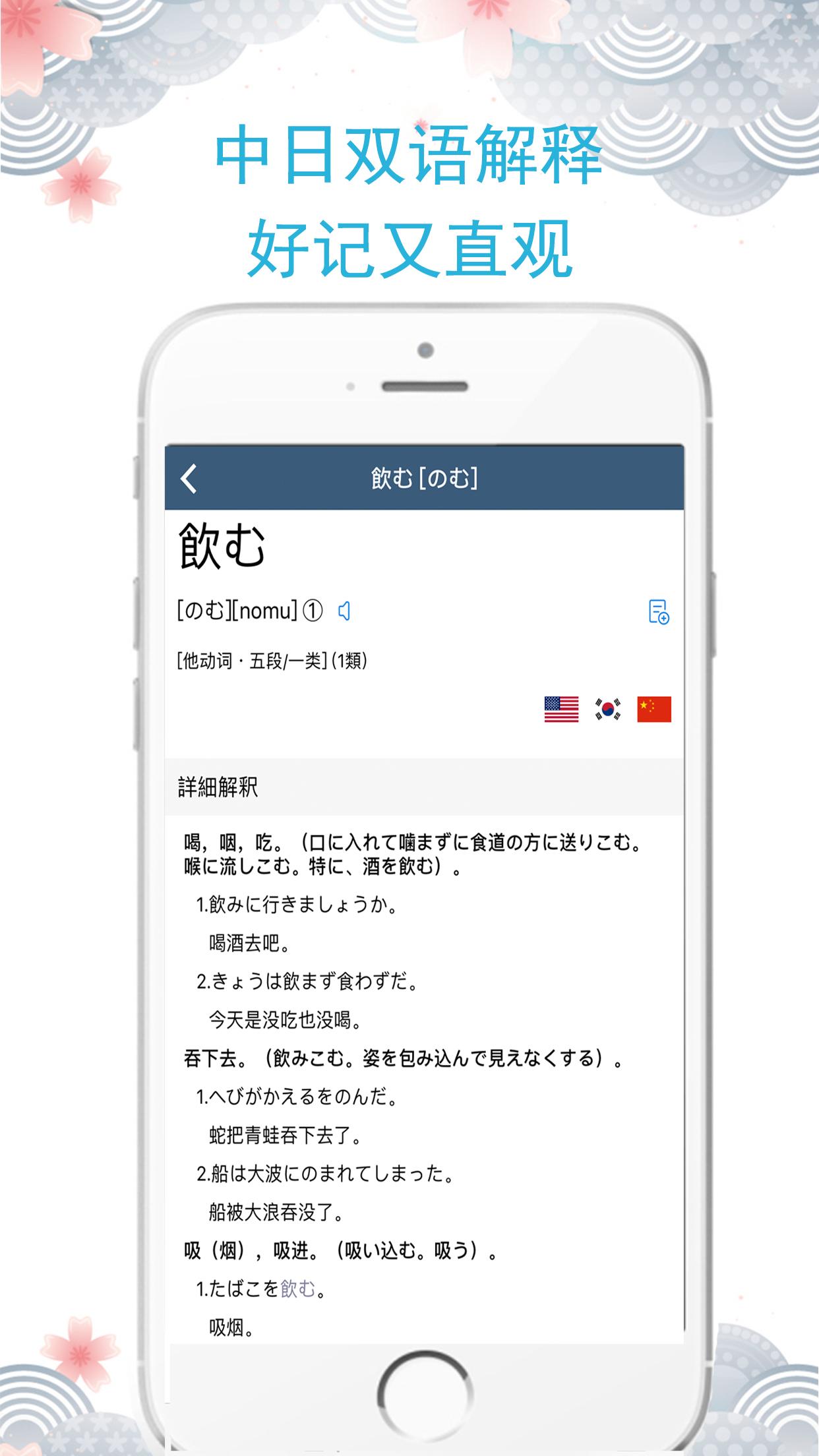 日语动词词典-日语例句大全截图2