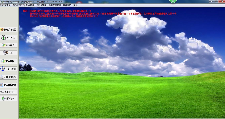 计时计次一卡通收银管理系统软件截图1