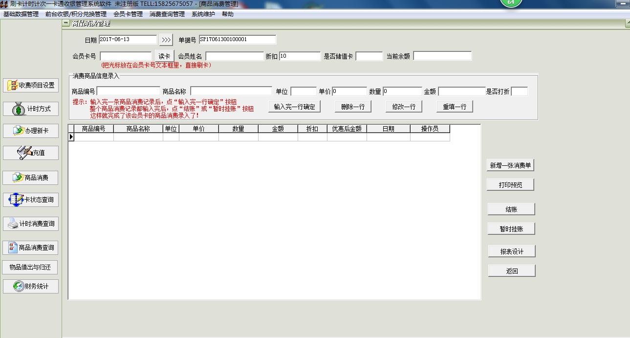 计时计次一卡通收银管理系统软件截图2