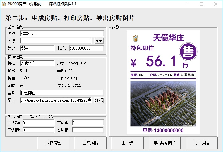 PK990房产中介系统截图2