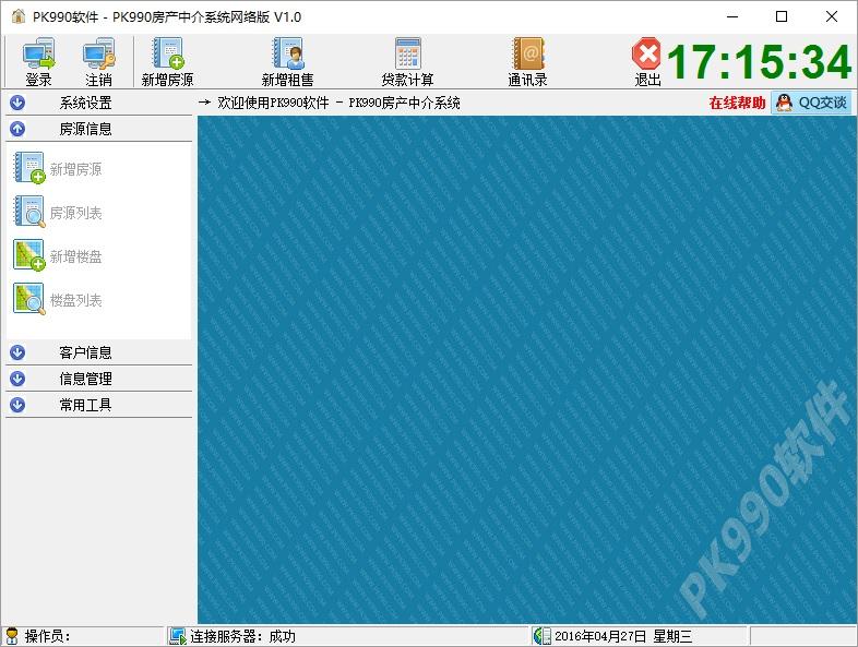 PK990房产中介系统截图1