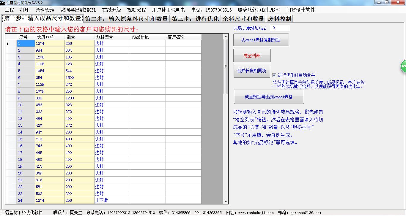 仁霸型材切割优化软件截图1