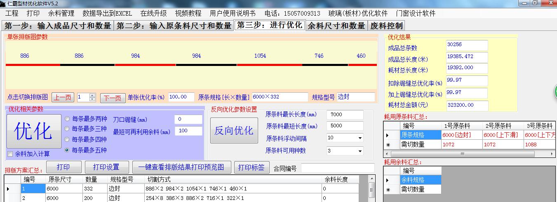 仁霸型材切割优化软件截图2