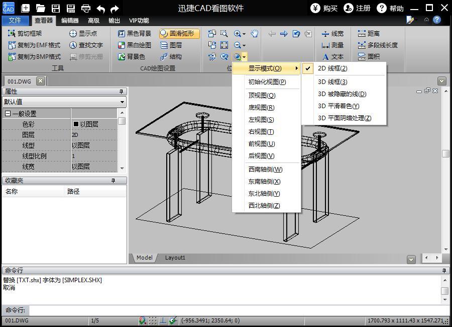 迅捷CAD看图软件截图2