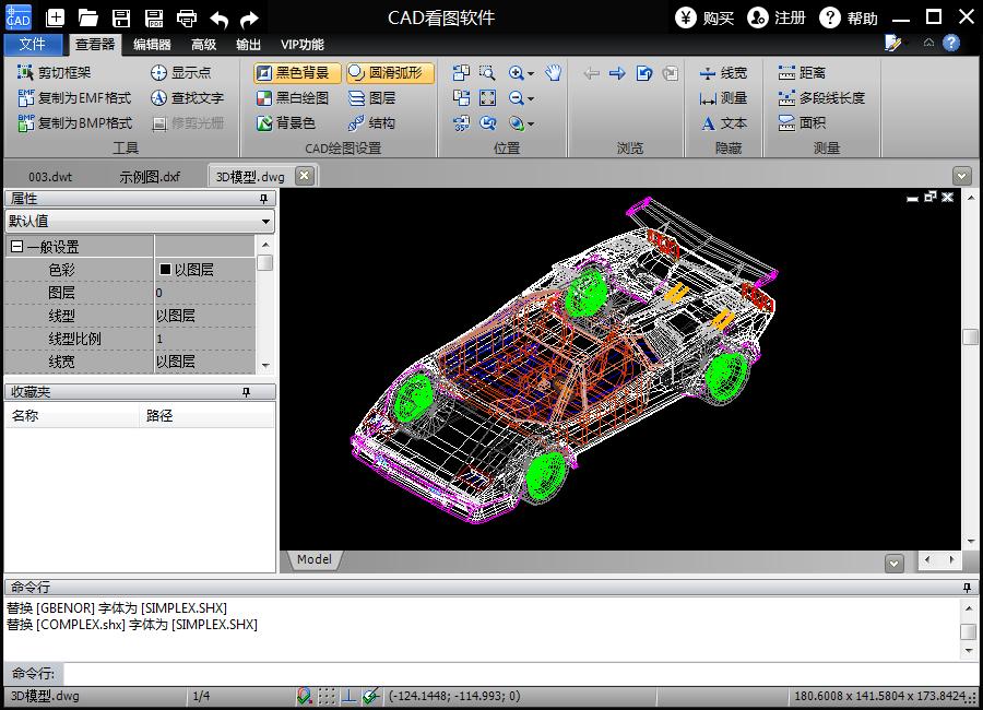 CAD看图软件截图1