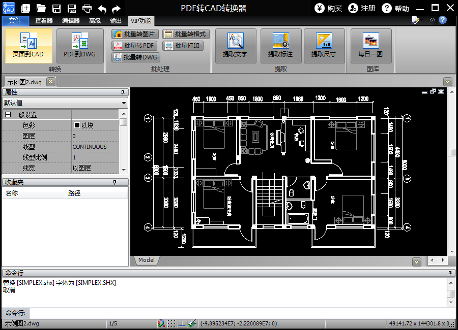 PDF转CAD转换器软件截图1