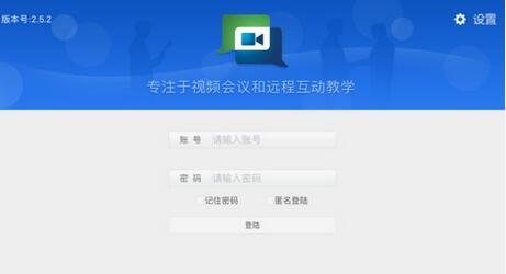 飞视美视频会议软件客户端(安卓版)截图1
