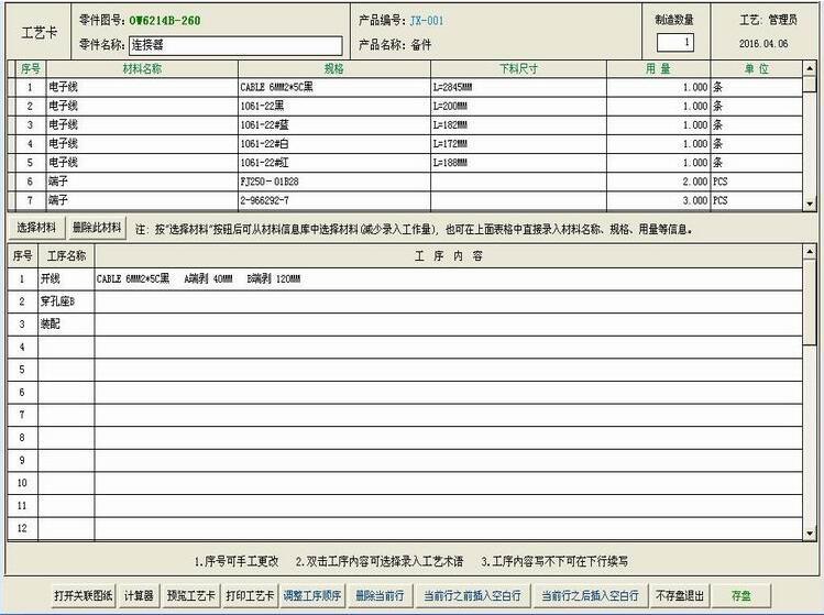 电子产品工艺管理软件截图1