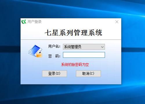 七星综合商务连锁快捷酒店管理系统截图1