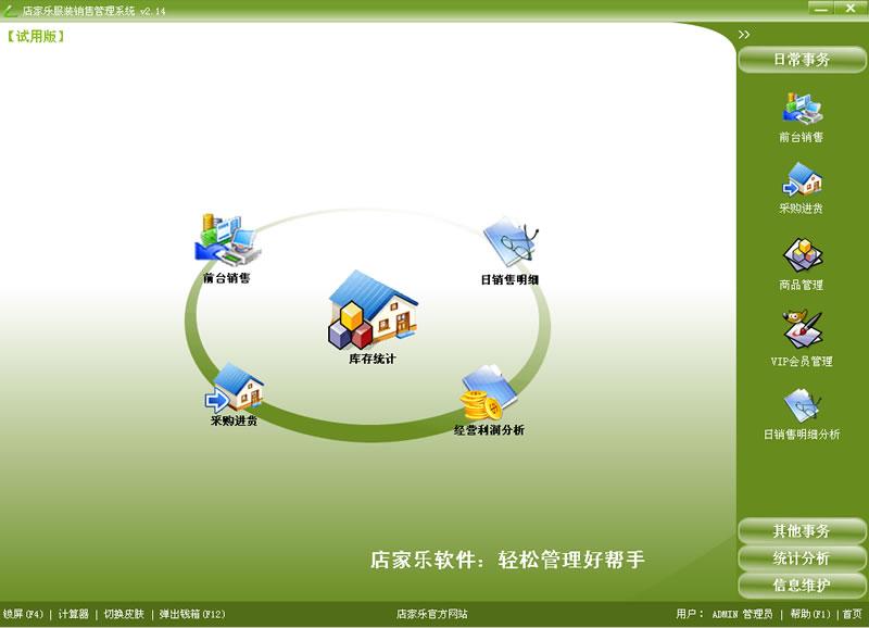 店家乐服装网www.vhao.net发卖软件(服装网www.vhao.net批发体系)