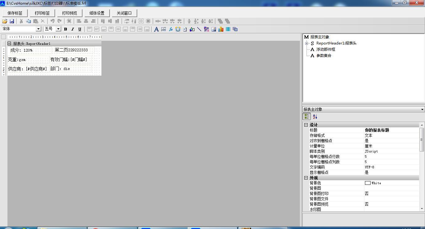 旗云简易标签打印软件截图2