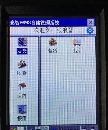 浪智WMS仓库管理系统截图2