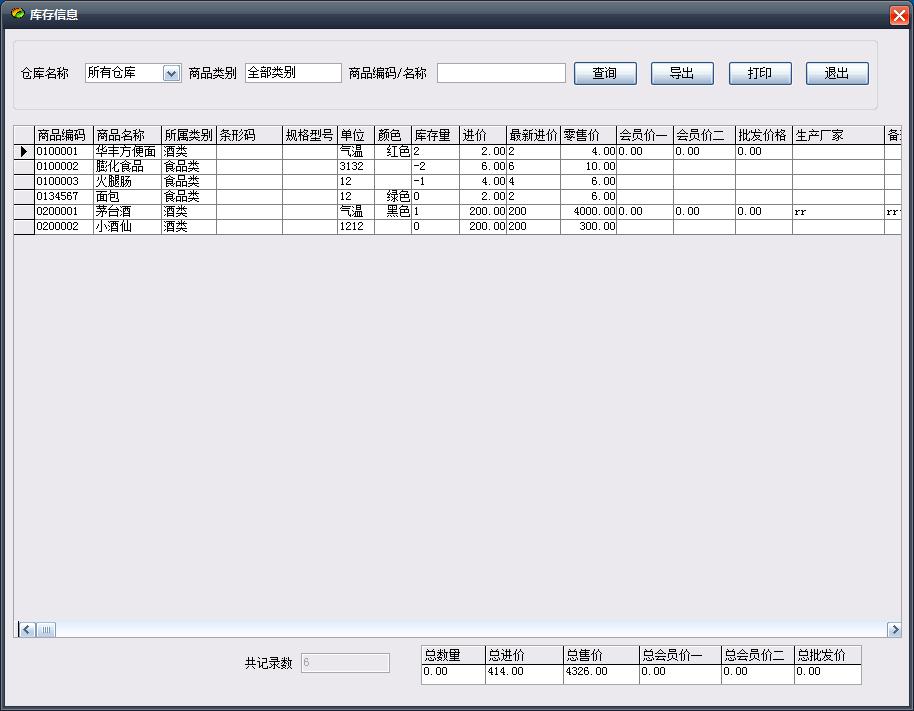 易欣仓库管理系统截图1