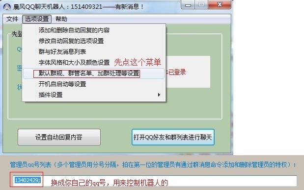晨风QQ群机器人截图2