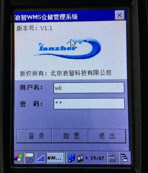 浪智WMS仓库管理系统截图1