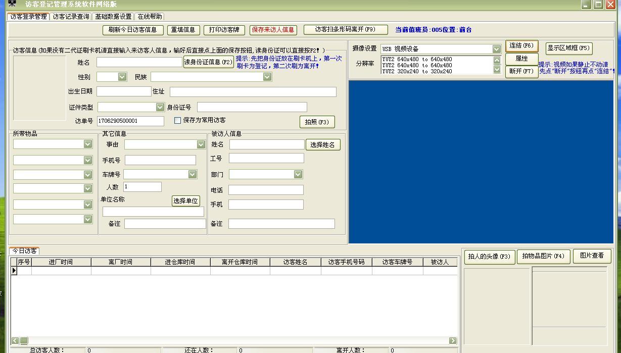 物流仓库访客登记管理系统软件截图1