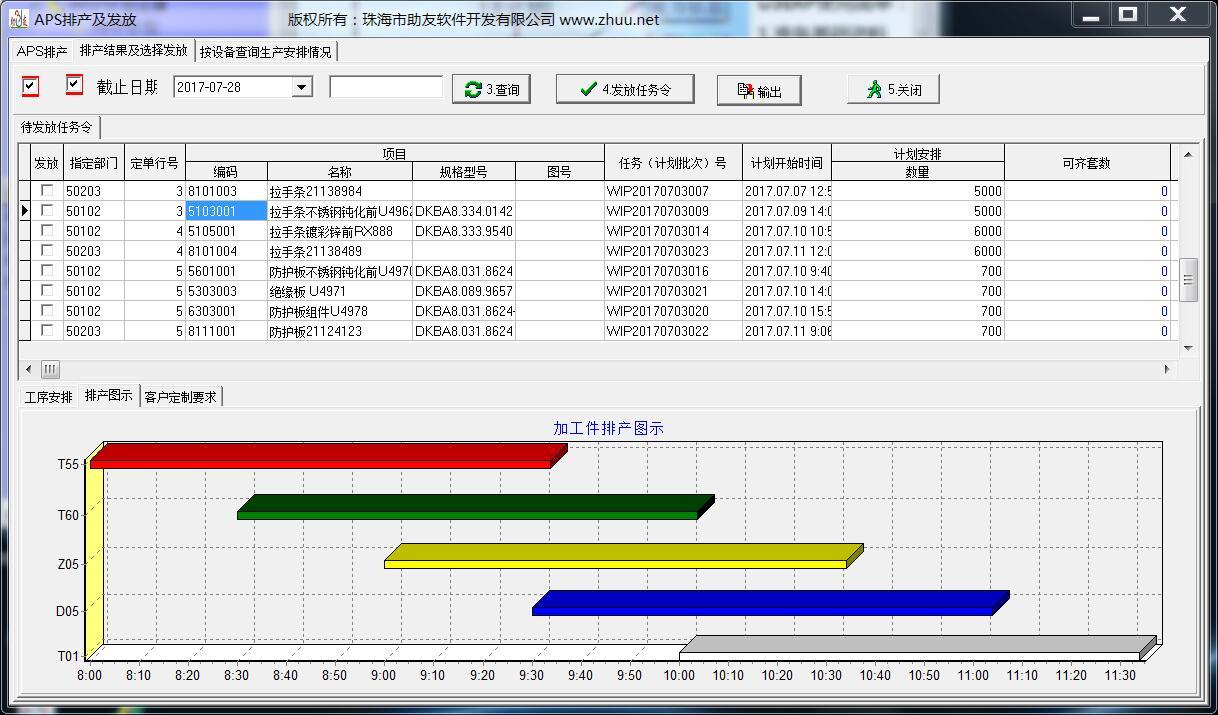 助友ERP(钣金风管加工)截图2